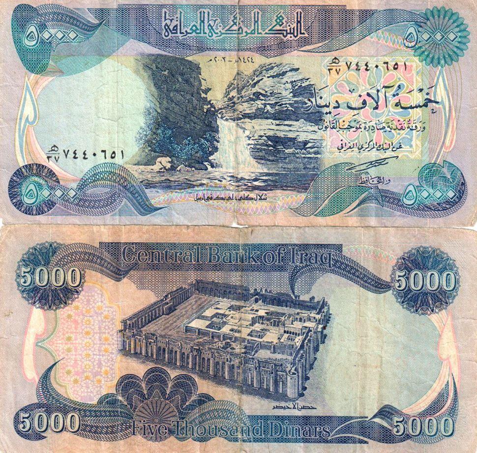 5000 دینار عراق