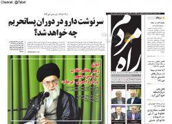 www.newsrahemardom.ir.pdf-000001.jpg