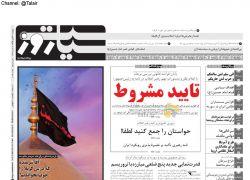 www.siasatrooz.ir.pdf-000001.jpg