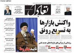 www.taadolnewspaper.ir.pdf-000001.jpg