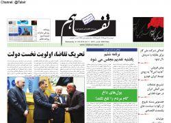 www.tafahomnews.com.pdf-000001.jpg