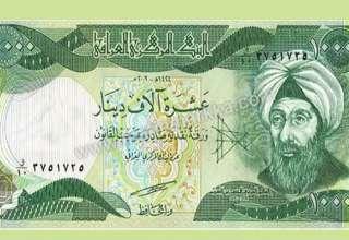 قیمت دینار عراق امروز یکشنبه 28 مهر چقدر است؟