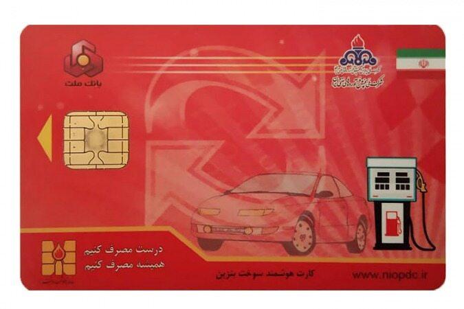 استفاده از کارت سوخت شخصی در پمپ بنزینها از امروز الزامی شد