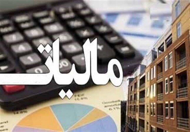 بخشودگی جرائم مالیاتی به شرط پرداخت اصل مالیات تا پایان مهر