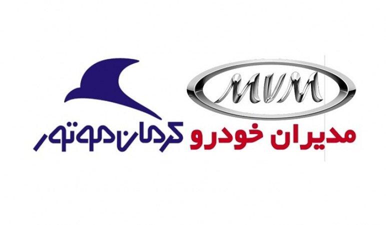 قیمت  محصولات مدیران خودرو و کرمان موتور