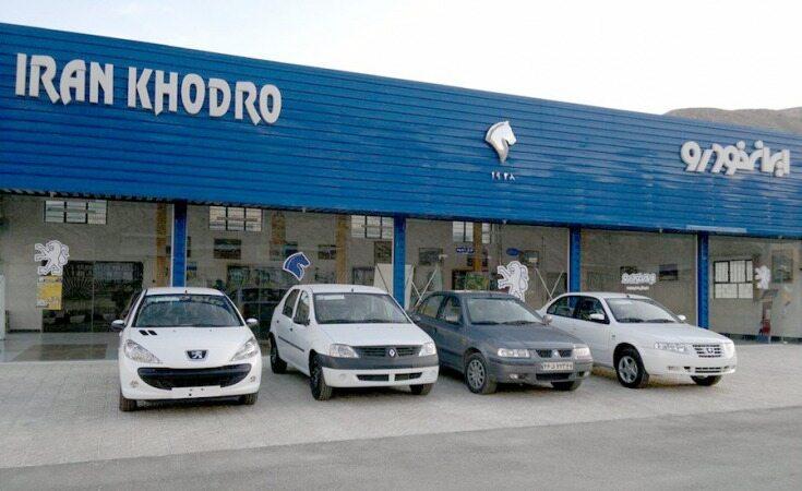 پیش فروش ۶ محصول ایران خودرو از شنبه ۹ آذر + شرایط