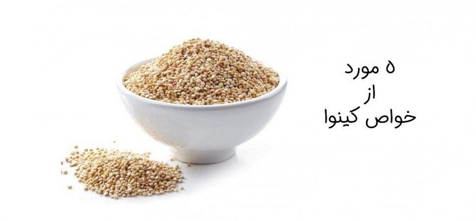 5 خاصیت خاویار گیاهی یا کینوا