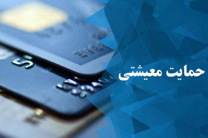 فردا؛ پایان مهلت ثبتنام در سایت بسته معیشتی