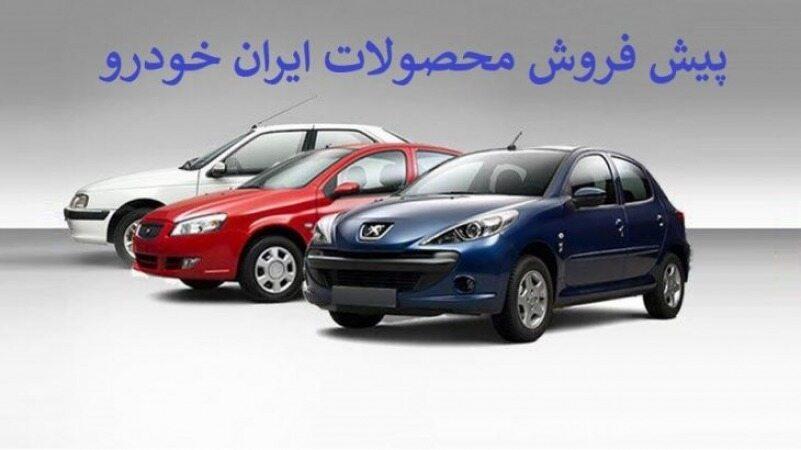 امروز طرح پیش فروش محصولات ایران خودرو+ شرایط