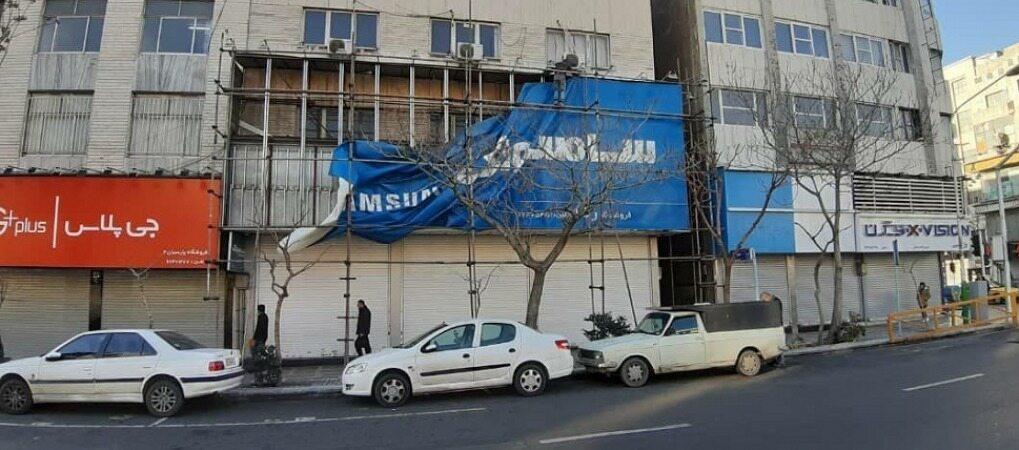 جمع آوری تابلوهای سامسونگ از فروشگاههای تهران + عکس