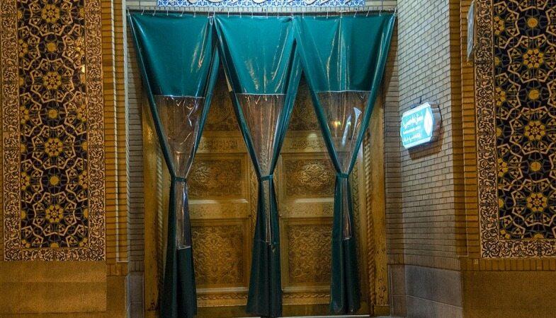 بیانیه تولیت آستانهای قدس رضوی، حضرت معصومه(س) و عبدالعظیم حسنی در خصوص بسته شدن درهای حرم