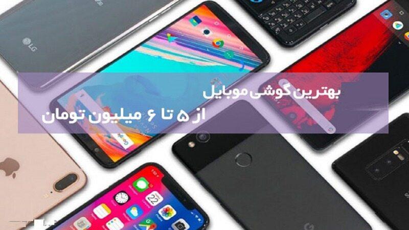 با بودجه ۵ تا ۶ میلیون تومان این گوشی ها را میتوان خرید